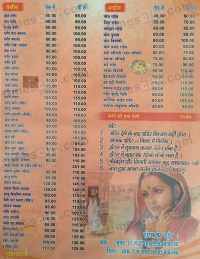 Baba Ramdev Restaurant Menu
