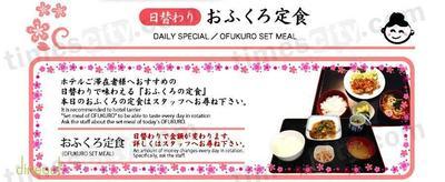 Ofukuro - Park Inn Menu 1