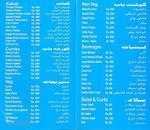 Kabul Kaboora Restaurant Menu