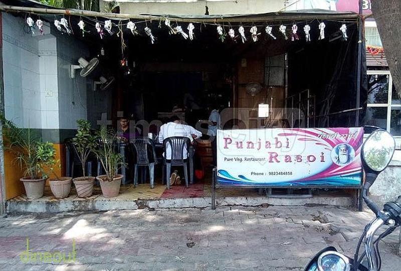 Punjabi Rasoi Katraj