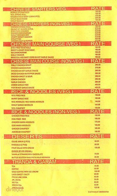Chaupal Restaurant Menu